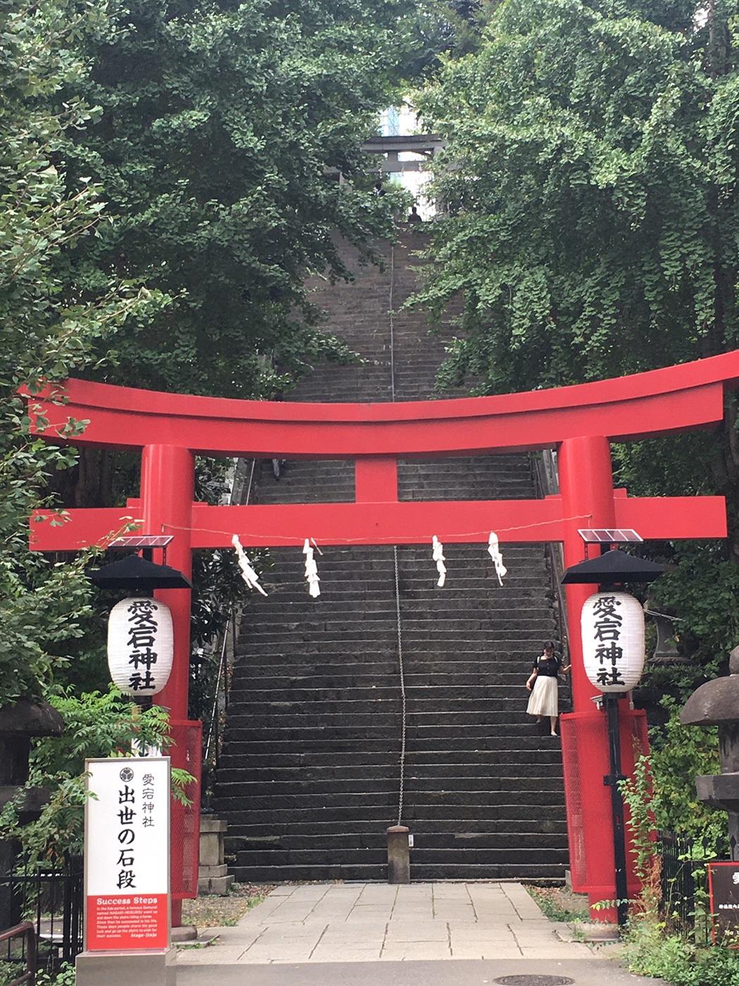 (2020/09/28〜)「愛宕神社」