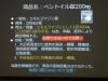 shinshin_meeting_01_44