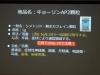 shinshin_meeting_01_45