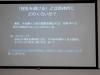 shinshin_meeting_01_47