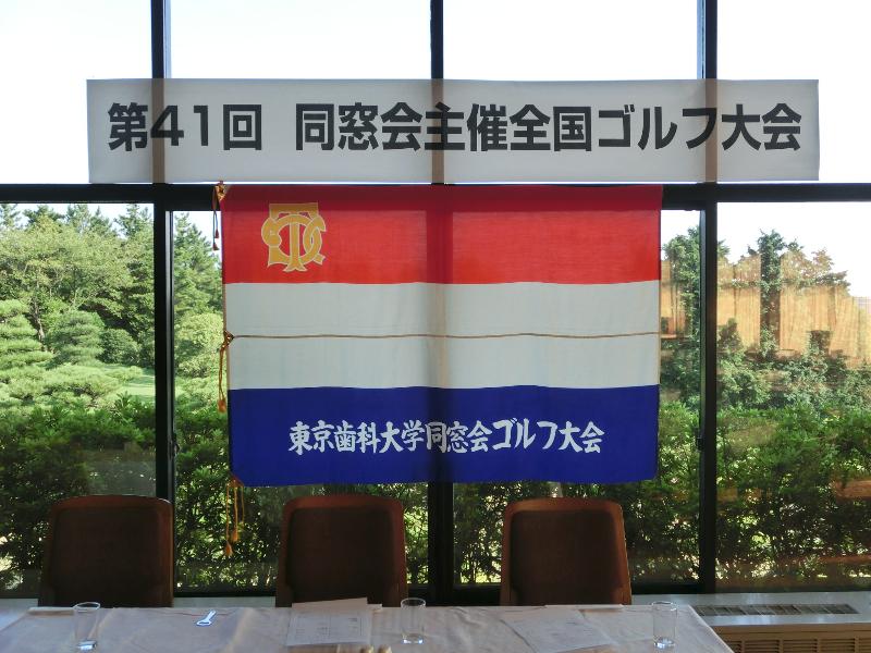 「第41回同窓会主催全国ゴルフ大会」開催(2013年9月12日)