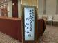 hyougiinkai_01_02