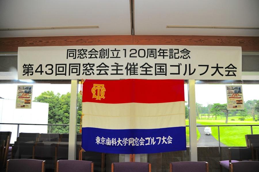 「第42回 同窓会主催全国ゴルフ大会(おおむらさきゴルフ倶楽部)」開催(2014年9月15日)