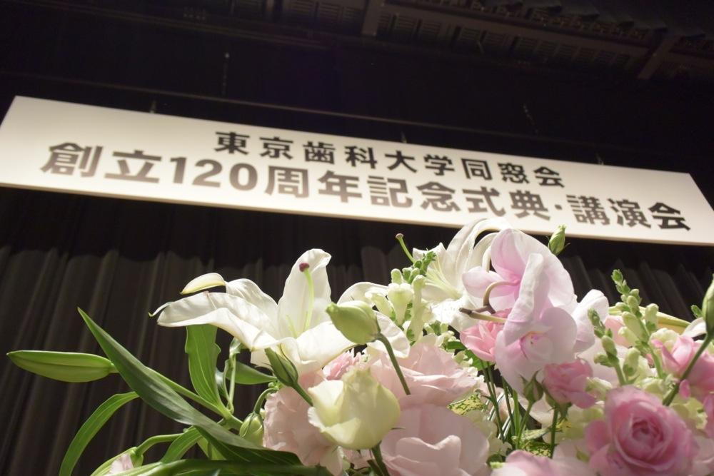 「東京歯科大学同窓会創立120周年 記念式典・記念講演・祝賀会」開催(2015年11月29日)