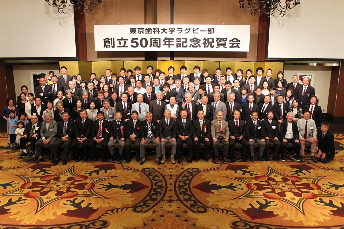 ラグビー部OB会/東京歯科大学ラグビー部創立50周年記念行事開催される