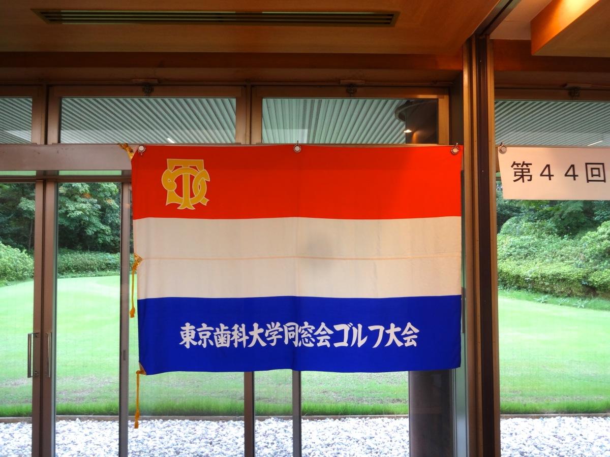 「第44回同窓会主催全国ゴルフ大会(武蔵丘ゴルフコース)」開催(2016年9月22日)《写真ギャラリー》