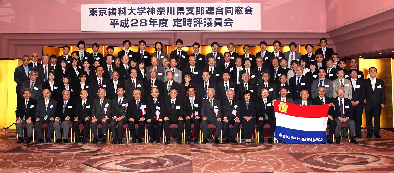 神奈川県支部連合同窓会/平成28年度 定時評議員会・研修会ならびに会員懇親会開催