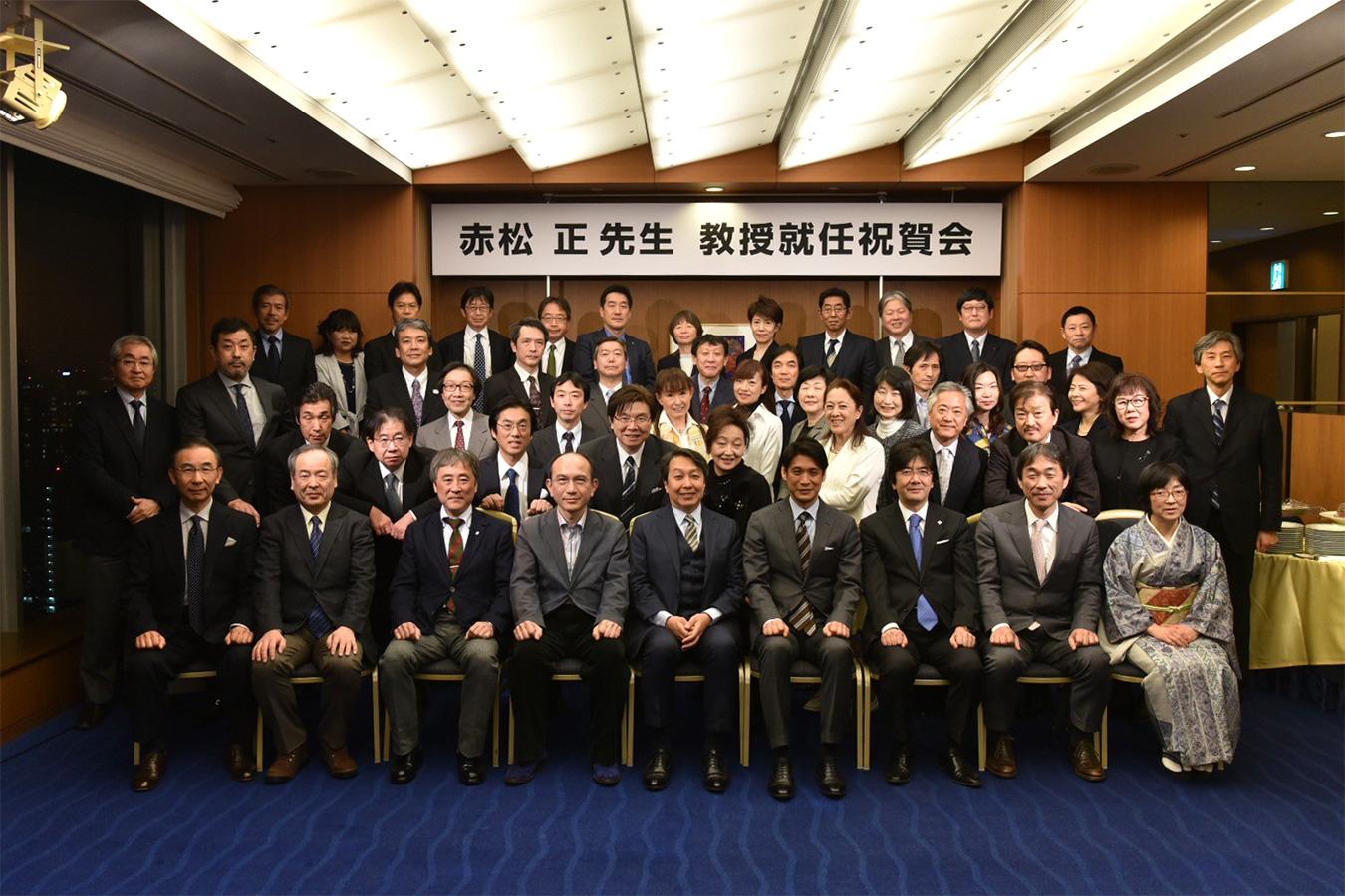 「赤松 正先生の教授就任をお祝いする会」開催される(同窓会報408号より)