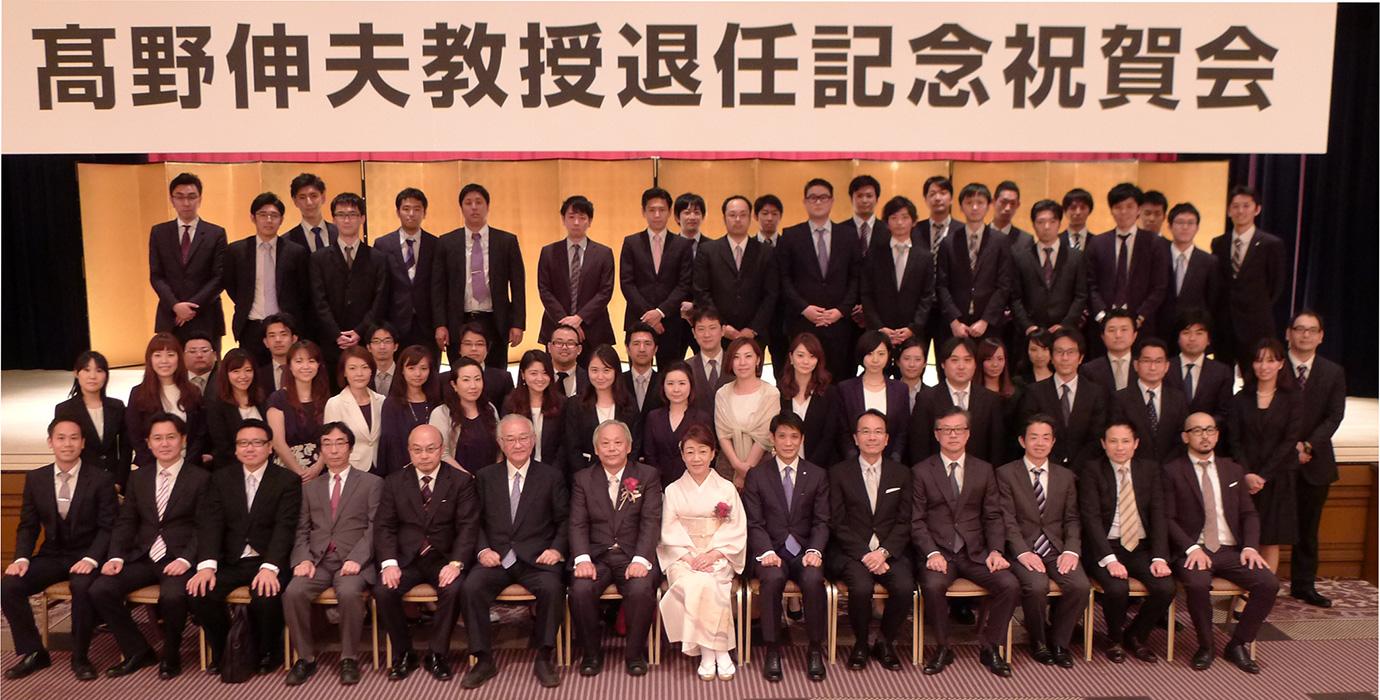髙野伸夫教授退任祝賀会の開催(同窓会報第409号より)