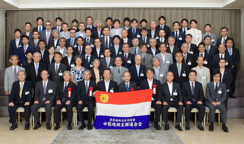 中国地域支部連合会/平成29年度総会