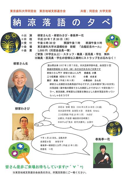 東京地域支部連合会/血脇記念ホール 「納涼落語の夕べ」開催のご案内