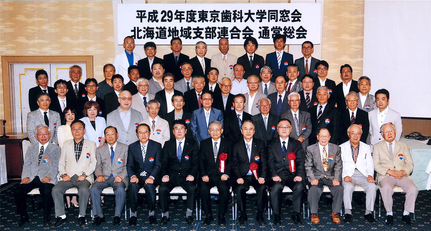 北海道地域支部連合会/平成29年度通常総会・懇親会報告