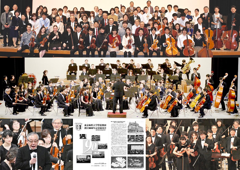東京歯科大学管弦楽団「創立90周年記念演奏会」開催さる!'