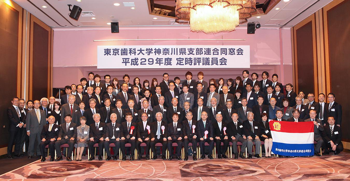神奈川県支部連合同窓会/平成29年度 定時評議員会・研修 会ならびに会員懇親会開催