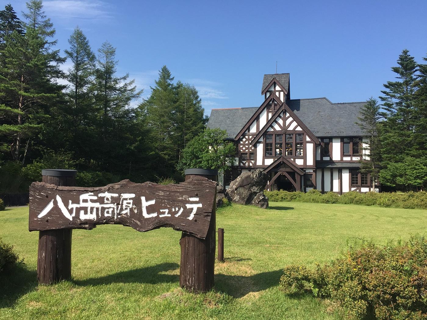 (2018/08/17〜)「ドラマ【高原へいらっしゃい】のロケ地」