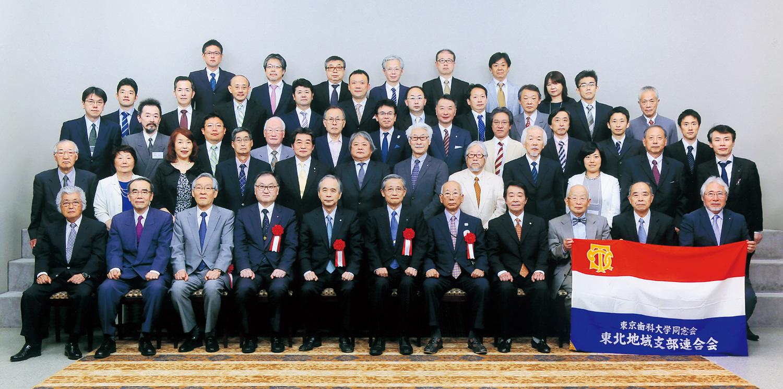 東北地域支部連合会/平成30年度 総会・懇親会