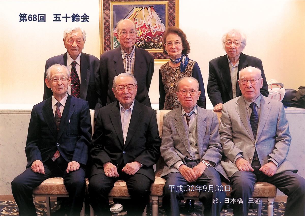 五十鈴会(昭和25年卒・55期)/卒後68年 総会