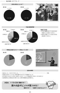 shinshin_meeting_02