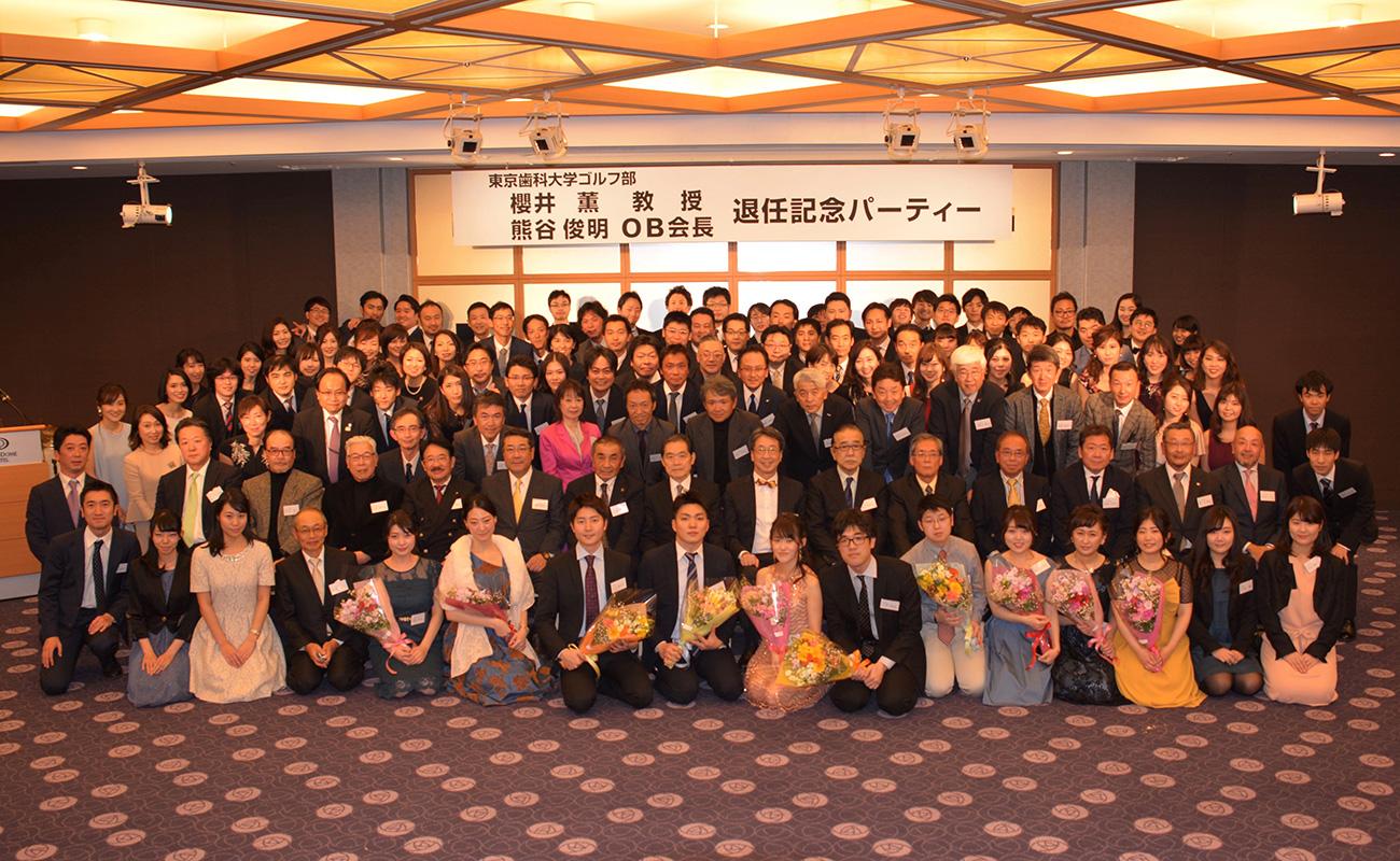 東京歯科大学ゴルフ部 櫻井 薫教授・熊谷俊明OB会長 退任祝賀会