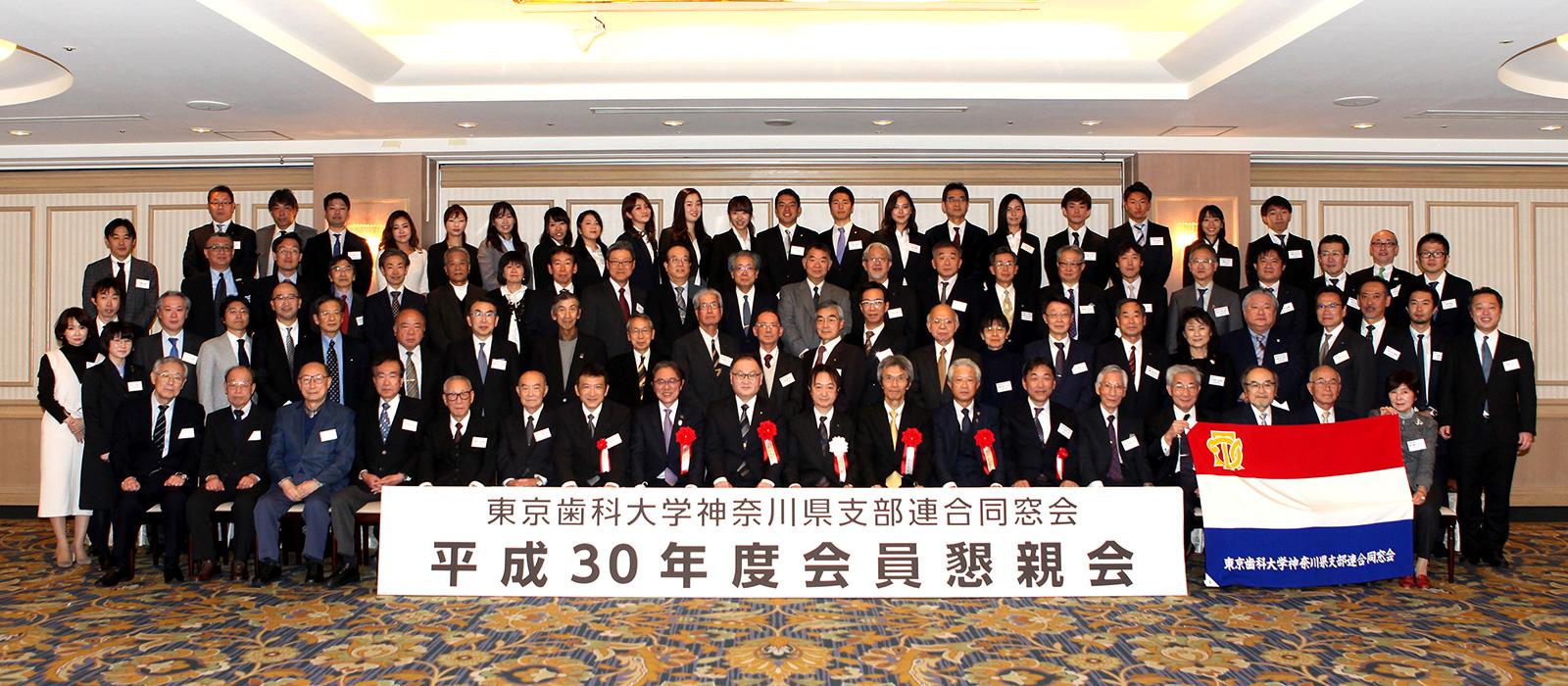 神奈川県支部連合同窓会/平成30年度 会員家族レクリエーション