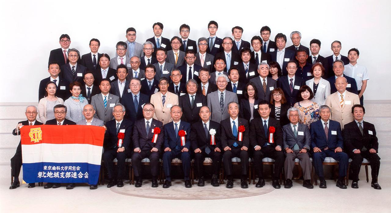東北地域支部連合会/第56回東京歯科大学同窓会 東北地域支部連合会総会