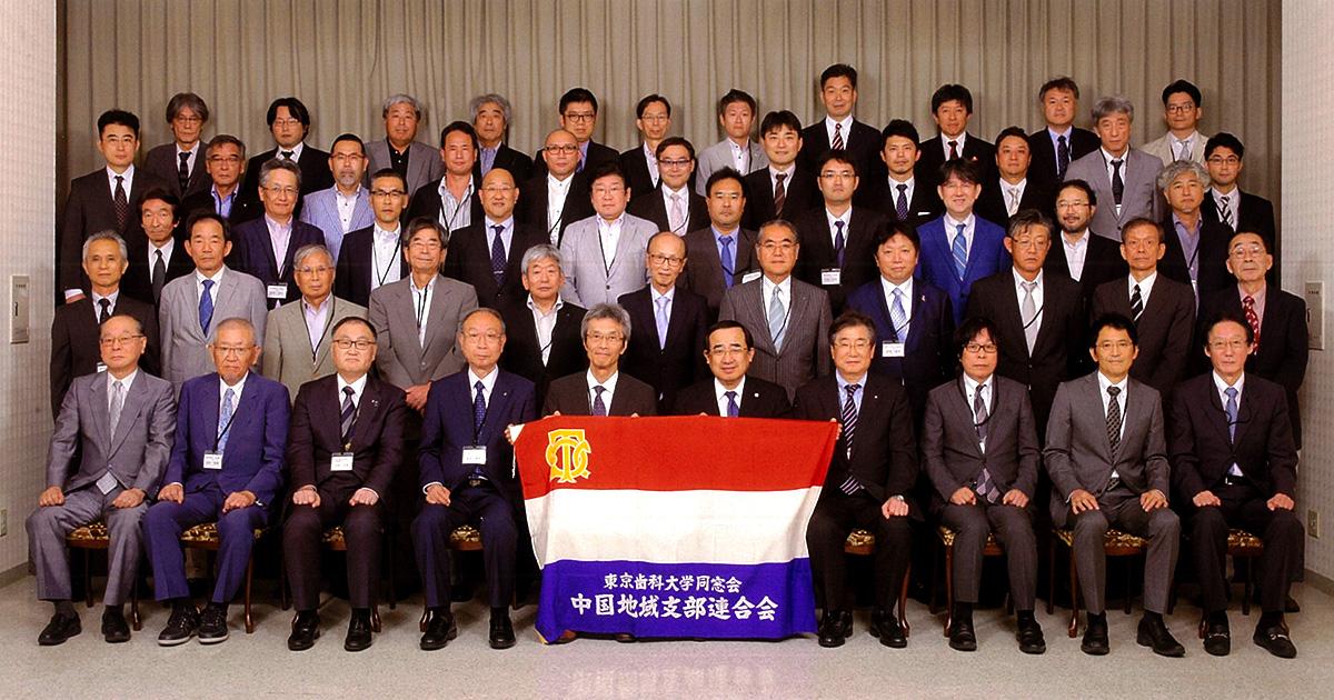 中国地域支部連合会/令和元年度 中国地域支部連合会 総会・記念学術講演会
