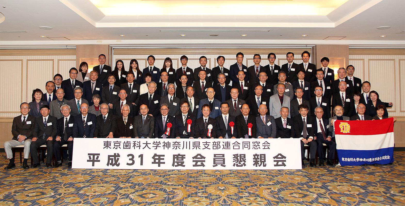 神奈川県支部連合同窓会/平成31年度 会員家族レクリエーション