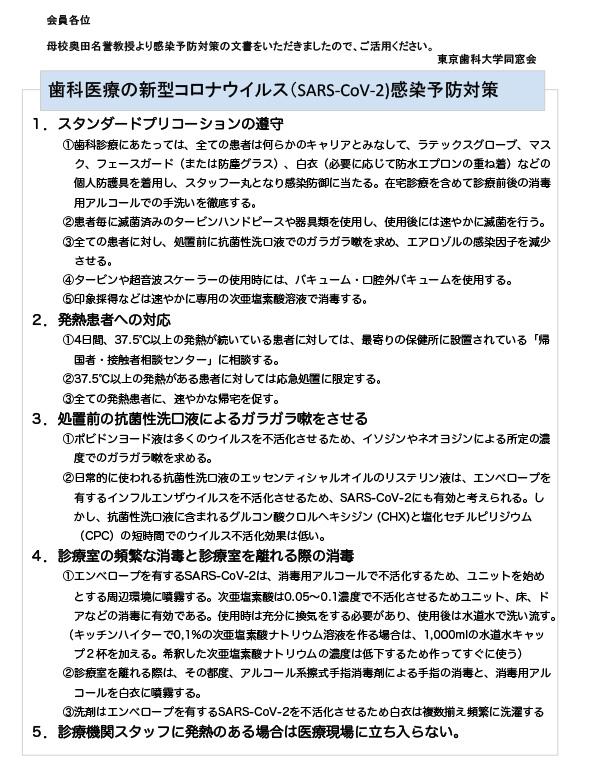情報ネット 会務トピックス/別刷り:歯科医療の新型コロナウイルス(SARS-CoV-2)感染予防対策(奥田克爾名誉教授)