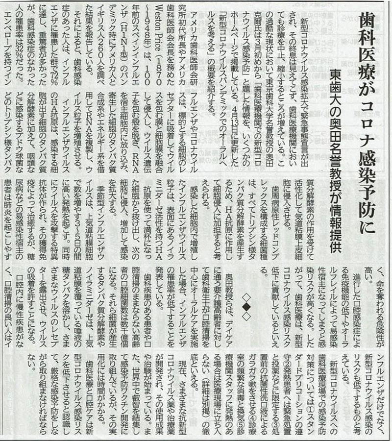 20200421_JDN_prof_okuda