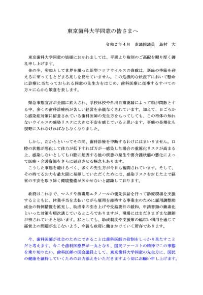 01_20200425_dai_shimamura_message