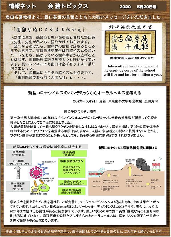情報ネット 会務トピックス/2020年5月20日号・奥田克爾名誉教授より同窓会へのエール