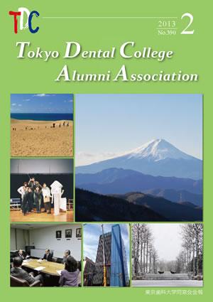 東京歯科大学同窓会報 390号(2013年2月)