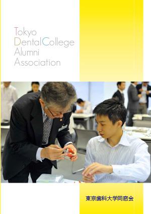 東京歯科大学同窓会案内(2017年版)表紙