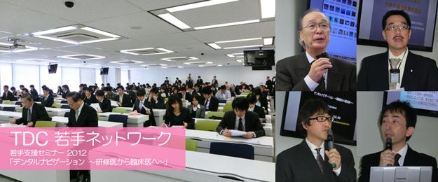 東京歯科大学 若手支援セミナー2012