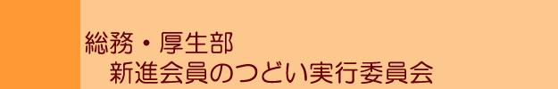 総務・厚生部 新進会員のつどい実行委員会