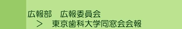 東京歯科大学同窓会報