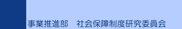事業推進部 社会保障制度研究委員会