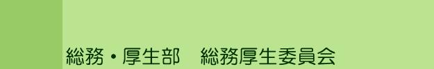 総務・厚生部 総務厚生委員会