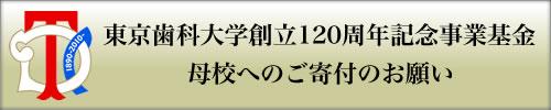 東京歯科大学創立120周年記念事業基金 母校へのご寄付のお願い