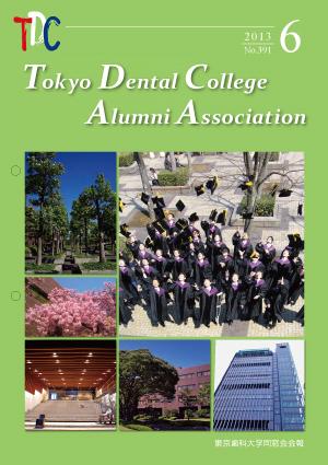 東京歯科大学同窓会報 第391号(2013年6月)