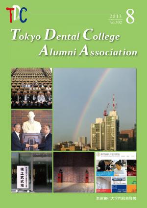 東京歯科大学同窓会会報 第392号(2013年8月)