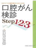 「かかりつけ歯科医からはじめる 口腔がん検診 Step 1・2・3」(柴原孝彦 ほか 著)
