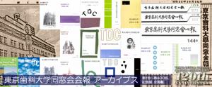 東京歯科大学同窓会会報 アーカイブス