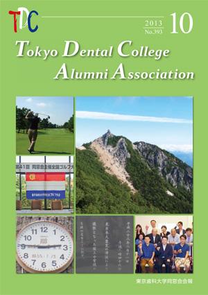 東京歯科大学同窓会会報 第393号(2013年10月)