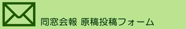 東京歯科大学同窓会会報 原稿投稿フォーム