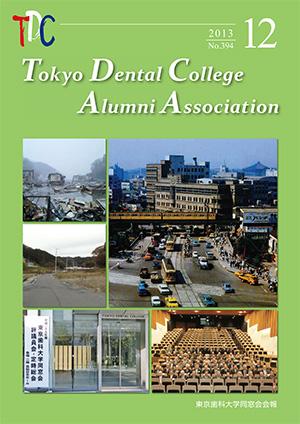 東京歯科大学同窓会会報 第394号(2013年12月)
