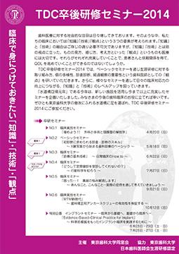 TDC卒後研修セミナー2014 臨床で身につけておきたい「知識」・「技術」・「観点」/主催:東京歯科大学同窓会・ 協力:東京歯科大学/日本歯科医師会生涯研修認定