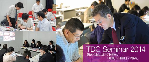 東京歯科大学TDC卒後研修セミナー2014 臨床で身につけておきたい「知識」・「技術」・「観点」