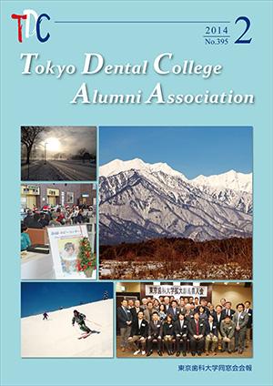 東京歯科大学同窓会会報 第395号(2014年2月)