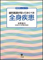 「内科学エッセンス2 歯科医師が知っておくべき全身疾患」水野嘉夫(東京歯科大学 内科学講座 客員教授)著